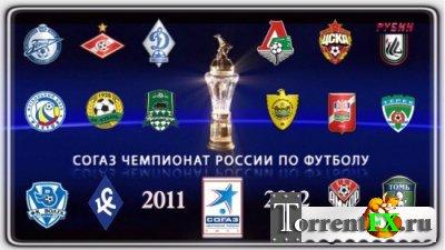 Чемпионат россии 2011 2012 ростов ростов