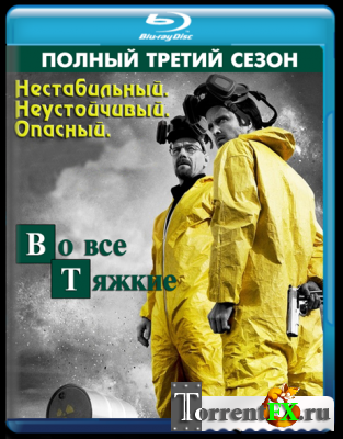 Во все тяжкие / Breaking Bad [Season 3] [13 серий из 13]