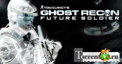Tom Clancy's Ghost Recon: Future Soldier  Трейлер