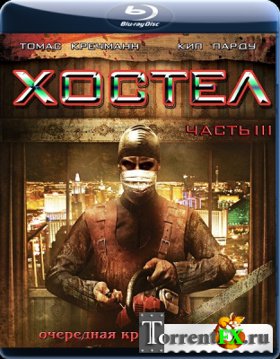 Хостел 3 / Hostel: Part III (2011) BDRip | Unrated