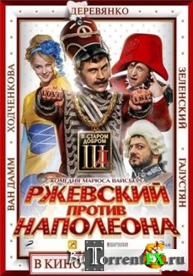 Ржевский против Наполеона 3D (2011) BDRip 1080p | 3D-Video