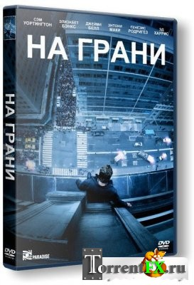 На грани / Man on a Ledge (2012) BDRip-AVC