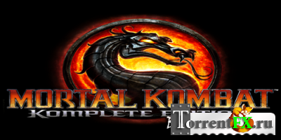 Mortal Kombat: Komplete Edition (2013) PC | Brilliant Edition