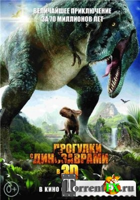 Прогулки с динозаврами 3D / Walking with Dinosaurs 3D (2013) HD 720p | L1 | Трейлер