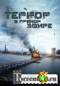 Террор в прямом эфире / The Terror Live (2013) BDRip