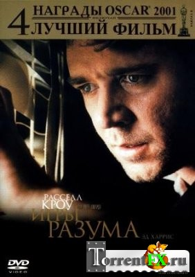 Игры разума / A Beautiful Mind (2001) BDRip | Лицензия
