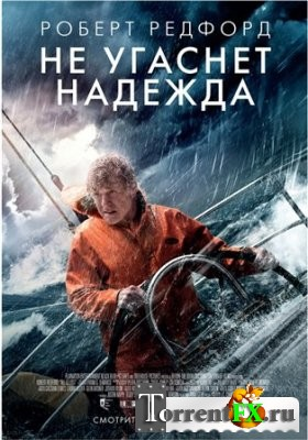 Не угаснет надежда / All Is Lost (2013) BDRip-AVC