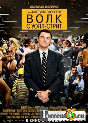 Волк с Уолл-стрит / The Wolf of Wall Street (2013) DVDScr | Звук с TS