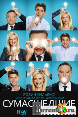 ����������� / The Crazy Ones 1 ����� 1-16 ����� (2013) WEB-DLRip | NewStudio
