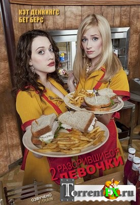 ��� ������������ ������� / ��� ������ �� ���� / 2 Broke Girls 3 ����� 1-18 ����� (2013) HDTVRip | BraveSound
