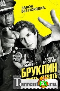 Бруклин 9-9 / Brooklyn Nine-Nine 1-21 серия (2014) WEB-DLRip | NewStudio
