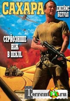 Сахара фильм 1995 скачать торрент