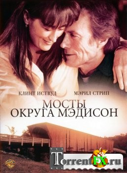Мосты округа Мэдисон / The Bridges Of Madison County (1995) HDRip