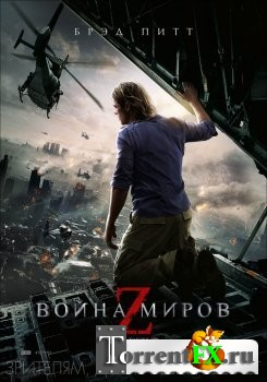 Война миров Z / World War Z (2013) BDRip 1080p | Theatrical Cut