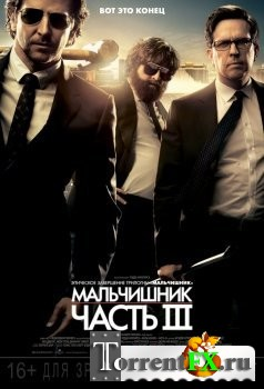 Мальчишник: Часть III / The Hangover Part III (2013) BDRip 1080p