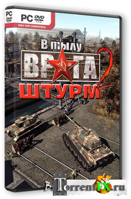 В тылу врага: Штурм 2 / Men of War: Assault Squad 2 (2014) PC | RiP от Decepticon