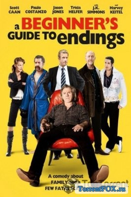 ��� �������� ��������� ������ / A Beginner's Guide to Endings (2010)