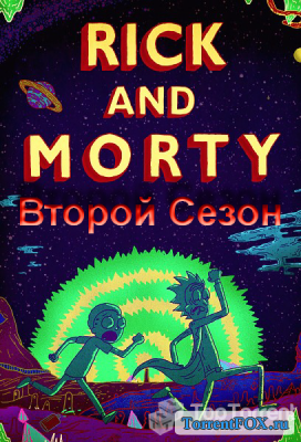 Рик и Морти / Rick and Morty (2 сезон 2015)