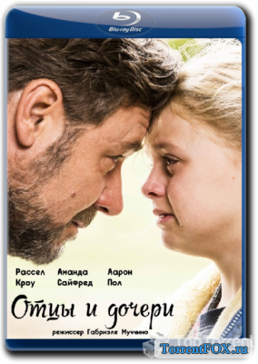 Отцы и дочери / Fathers and Daughters (2015)