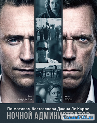 Ночной администратор / The Night Manager (1 сезон 2016)