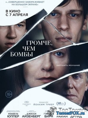 Громче,чем бомбы / Louder Than Bombs (2015)