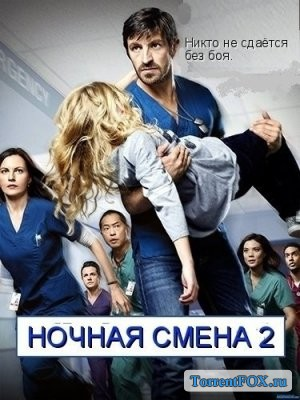 Ночная смена / The Night Shift (2 сезон 2015)