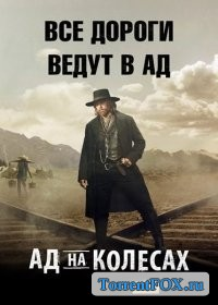 Ад на колёсах / Hell on Wheels (5 сезон 2015)