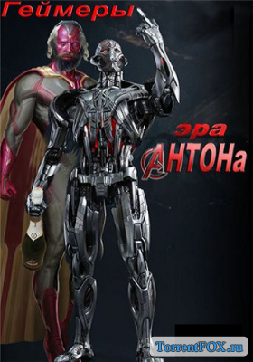 Геймеры: Эра АНТОНа / Avengers: Age of Ultron (2016)