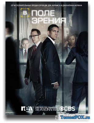 В поле зрения / Person of Interest (5 сезон 2016)