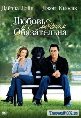 ������ � ������� ����������� / Must love dogs (2005)