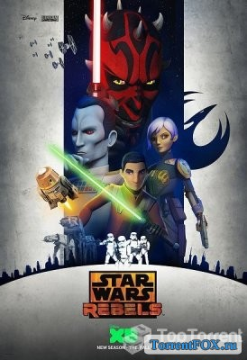 Звездные Войны Повстанцы / Star Wars Rebels (3 сезон 2016)