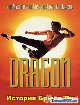 Дракон: История Брюса Ли / Dragon: The Bruce Lee Story (1993)