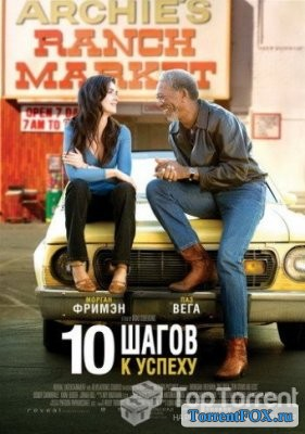 10 шагов к успеху / 10 Items or Less (2006)