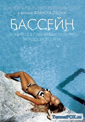 Бассейн / Swimming Pool (2003)