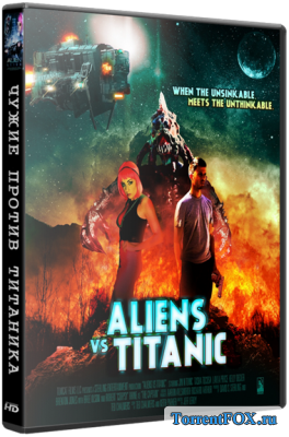 Чужие против Титаника / Aliens vs. Titanic (2017)