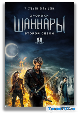 Хроники Шаннары / The Shannara Chronicles (2 сезон 2017)