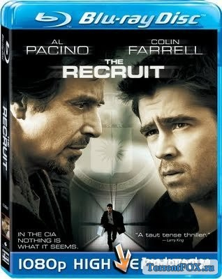 Рекрут / The Recruit (2003)