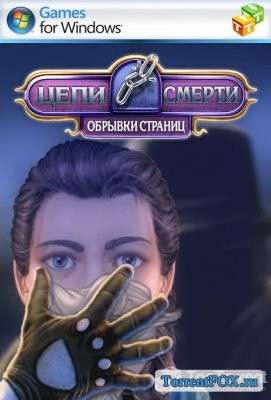 Dead Link: Pages Torn / Цепи смерти: Обрывки страниц
