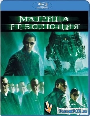 Матрица. Революция / Matrix. Revolutions (2003)