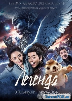 Легенда жемчуга Наги / Legend of the Naga Pearls (2017)