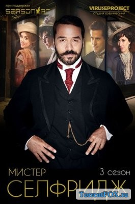 Мистер Селфридж / Mr. Selfridge (3 сезон 2015)