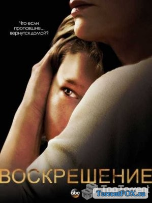 Воскрешение / Resurrection (2 сезон 2014)