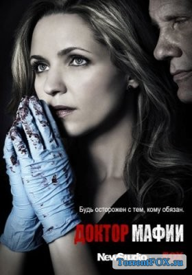 Доктор мафии / The Mob Doctor (1 сезон 2012)
