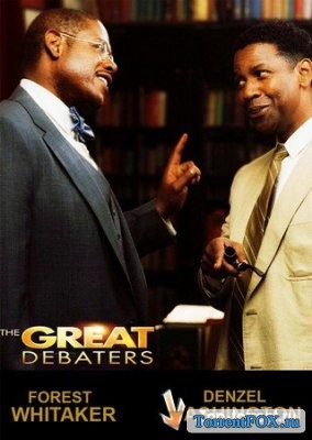 Большие спорщики / The Great Debaters (2007)