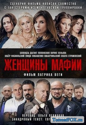 Женщины мафии / Kobiety mafii / Women of Mafia (2018)