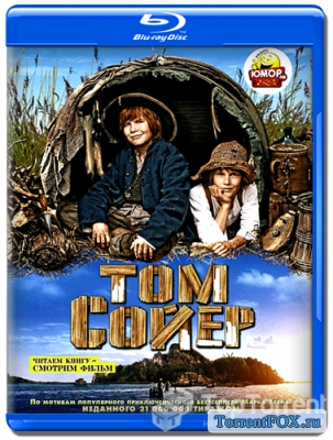 Том Сойер / Tom Sawyer (2011)