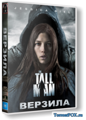 Верзила / The Tall Man (2012)
