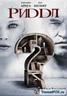 Риддл / Riddle (2013)