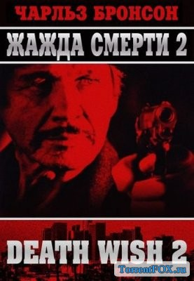 Жажда смерти 2 / Death Wish II (1982)